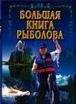 Bolshaja kniga rybolova
