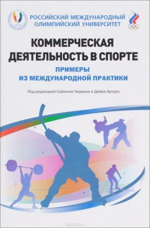 Kommercheskaja dejatelnost v sporte. Primery iz mezhdunarodnoj praktiki