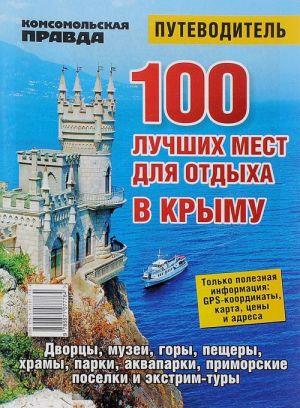 100 luchshikh mest dlja otdykha v Krymu. Putevoditel