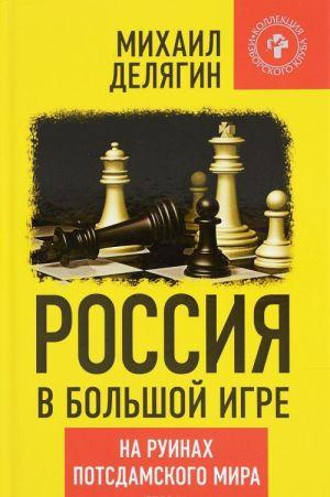 Rossija v bolshoj igre. Na ruinakh potsdamskogo mira