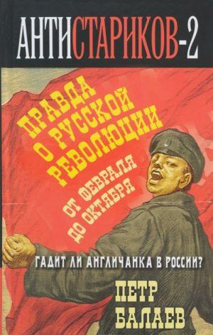 Anti-Starikov-2. Pravda o russkoj revoljutsii. Ot Fevralja do Oktjabrja. Gadit li anglichanka v Rossii?