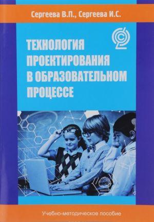 Tekhnologija proektirovanija v obrazovatelnom protsesse