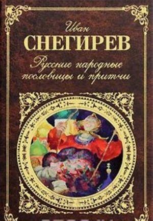 Russkie narodnye poslovitsy i pritchi