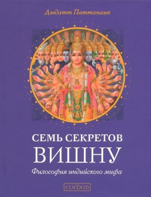 Sem sekretov Vishnu. Filosofija indijskogo mifa