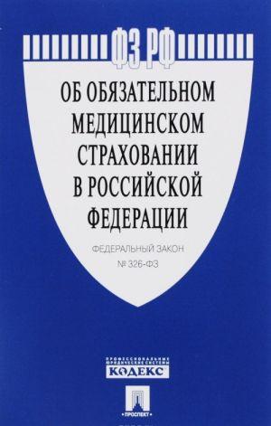 """Федеральный закон """"Об обязательном медицинском страховании в Российской Федерации"""""""