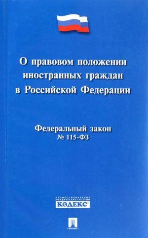 """Federalnyj zakon """"O pravovom polozhenii inostrannykh grazhdan v Rossijskoj Federatsii"""""""