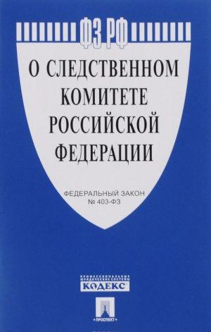 """Federalnyj zakon """"O Sledstvennom komitete Rossijskoj Federatsii"""""""
