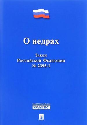 "Zakon Rossijskoj Federatsii ""O nedrakh"""