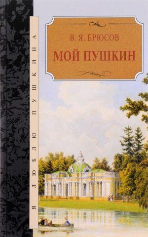 Moj Pushkin