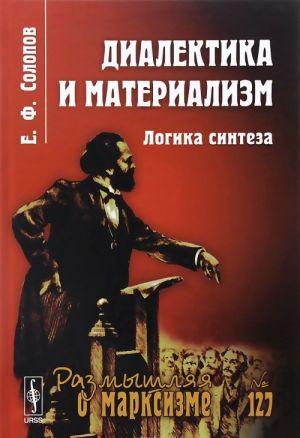 Диалектика и материализм. Логика синтеза