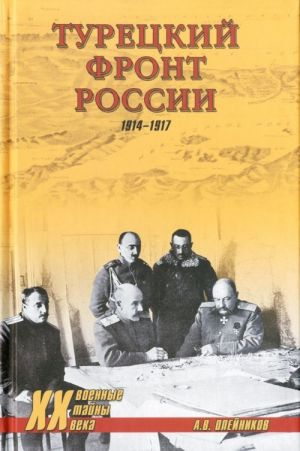 Turetskij front Rossii. 1914-1917