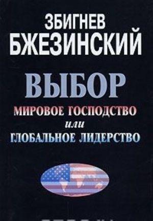 Vybor. Mirovoe gospodstvo ili globalnoe liderstvo