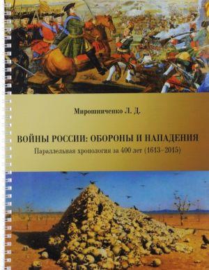Vojny Rossii. Oborony i napadenija (uchastie v voennykh konfliktakh). Parallelnaja khronologija za 400 let (1613-2015)