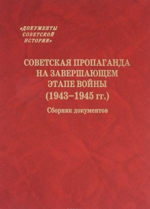 Sovetskaja propaganda na zavershajuschem etape vojny (1943-1945 gg.). Sbornik dokumentov