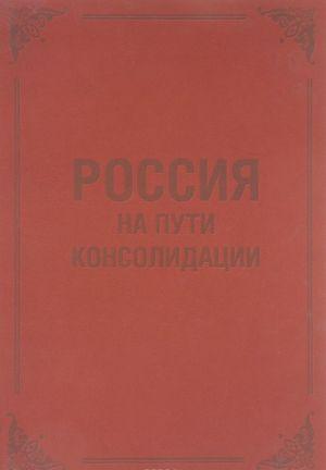 Rossija na puti konsolidatsii. Sbornik statej