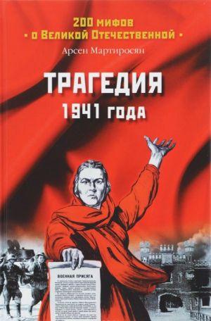Tragedija 1941 goda