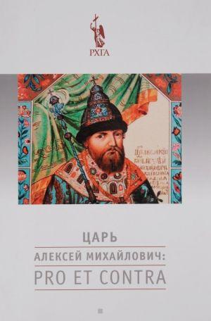 Aleksej Mikhajlovich Romanov. Pro et contra, antologija