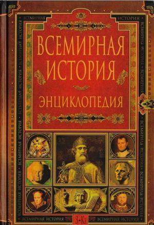 Всемирная история. Энциклопедия в 14 томах. Том 4