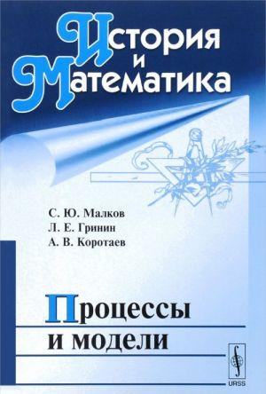 Istorija i Matematika. Protsessy i modeli