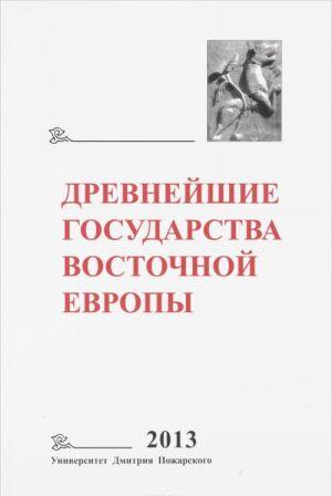 Drevnejshie gosudarstva Vostochnoj Evropy. 2013 god. Zarozhdenie istoriopisanija v obschestvakh Drevnosti i Srednevekovja