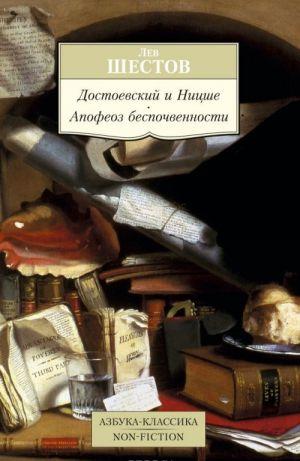 Dostoevskij i Nitsshe. Apofeoz bespochvennosti