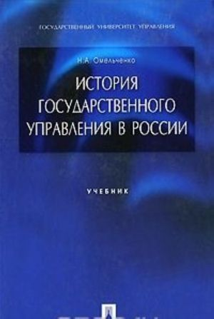 Istorija gosudarstvennogo upravlenija v Rossii