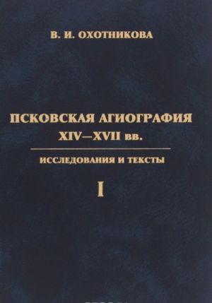 Pskovskaja agiografija XIV-XVII vv. Issledovanija i teksty. V 2 tomakh. Tom 1. Zhitija knjazej Vsevoloda Gavriila i Timofeja-Dovmonta