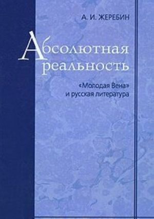 "Absoljutnaja realnost. ""Molodaja Vena"" i russkaja literatura"