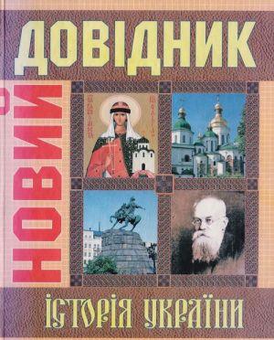 Novij dovidnik: Istorija Ukraini