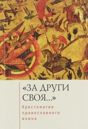 """""""Za drugi svoja..."""" Khrestomatija pravoslavnogo voina. Kniga o voinskoj nravstvennosti"""