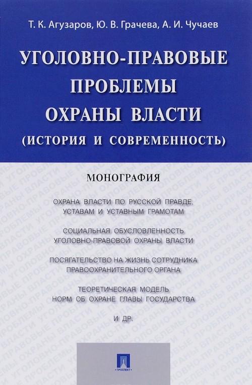Ugolovno-pravovye problemy okhrany vlasti (istorija i sovremennost)