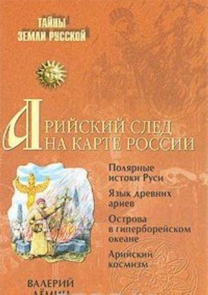 Arijskij sled na karte Rossii