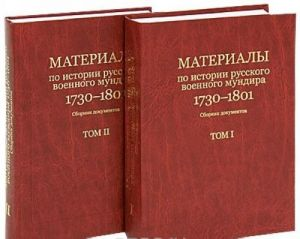Materialy po istorii russkogo voennogo mundira 1730-1801. Sbornik dokumentov (komplekt iz 2 knig)