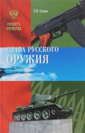Slava russkogo oruzhija