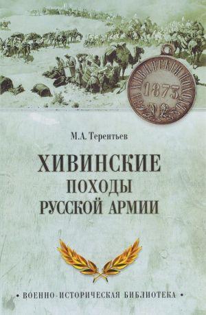 Khivinskie pokhody russkoj armii