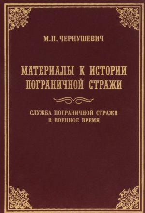 Materialy k istorii Pogranichnoj strazhi. Istoricheskaja khronika