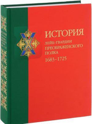 Istorija lejb-gvardii Preobrazhenskogo polka 1683-1725 (+ CD)