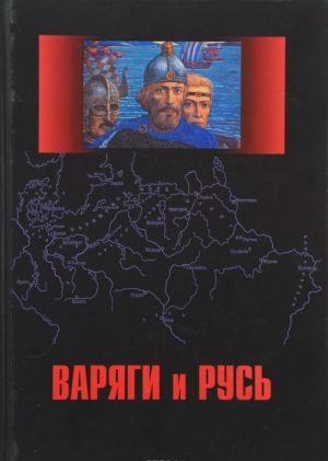 Varjagi i Rus. Sbornik statej i monografij