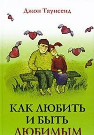Kak ljubit i byt ljubimym