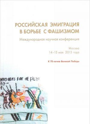 Российская эмиграция в борьбе с фашизмом. Международная научная конференция. Москва, 14-15 мая 2015 года