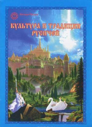 Kultura i traditsii Rusichej