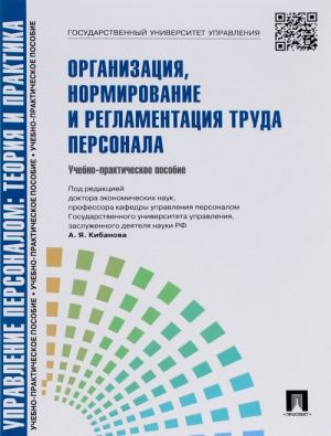 Upravlenie personalom. Teorija i praktika. Organizatsija, normirovanie i reglamentatsija truda personala