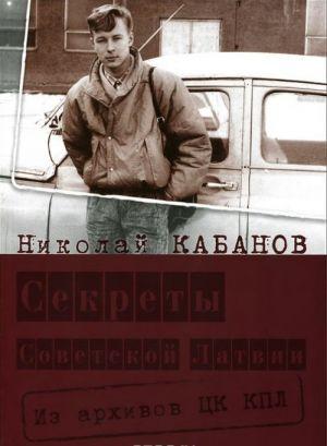 Sekrety Sovetskoj Latvii. Iz arkhivov TSK KPL