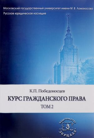 Курс гражданского права. В 3 томах. Том 2