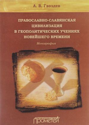 Pravoslavno-slavjanskaja tsivilizatsija v geopoliticheskikh uchenijakh Novejshego vremeni