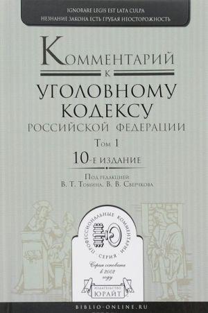 Kommentarij k Ugolovnomu kodeksu Rossijskoj Federatsii. V 3 tomakh. Tom 1. Obschaja chast