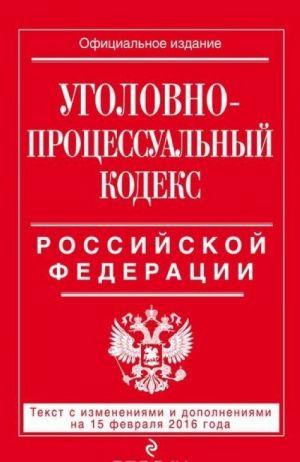 Ugolovno-protsessualnyj kodeks Rossijskoj Federatsii : tekst s izm. i dop. na 1 aprelja 2016 g.