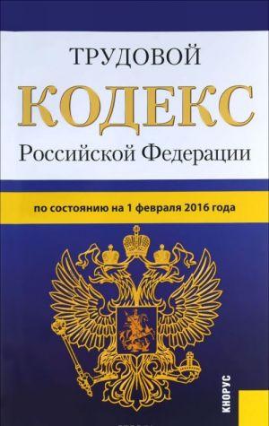 Trudovoj kodeks Rossijskoj Federatsii