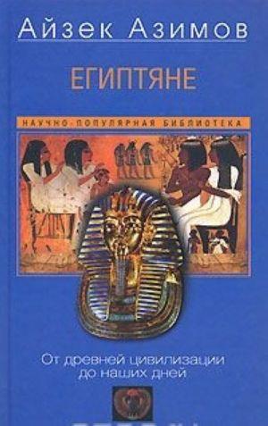 Egiptjane. Ot drevnej tsivilizatsii do nashikh dnej