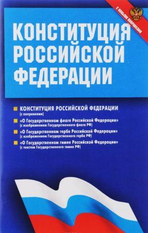 Konstitutsija Rossijskoj Federatsii. Federalnye konstitutsionnye zakony